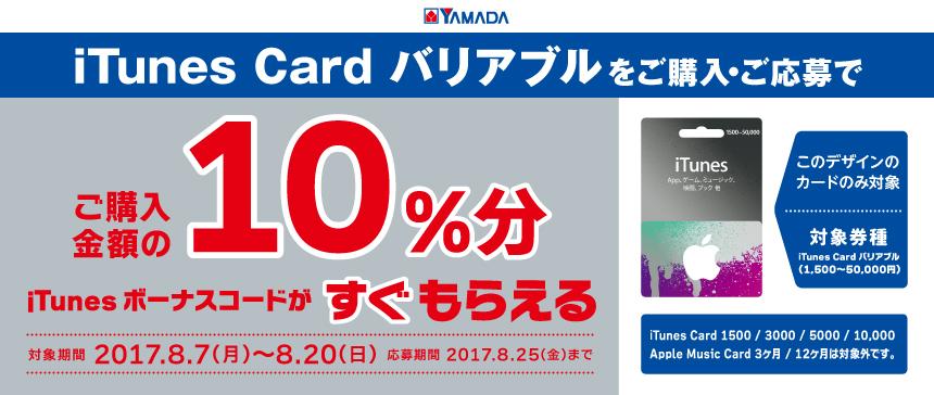 Yamada 860 364