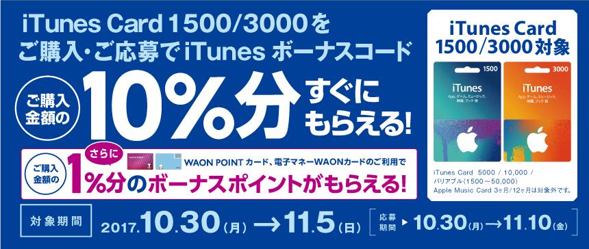Mini 860 364 1013 itunes banner